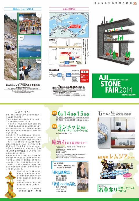 2014_fair.jpgのサムネール画像